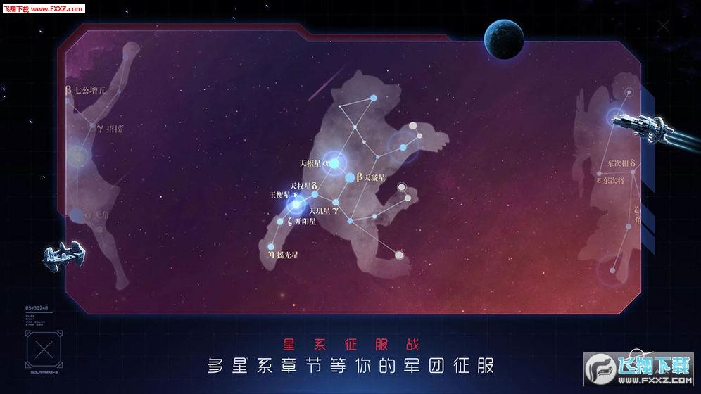 太阳系争夺战3安卓版截图2