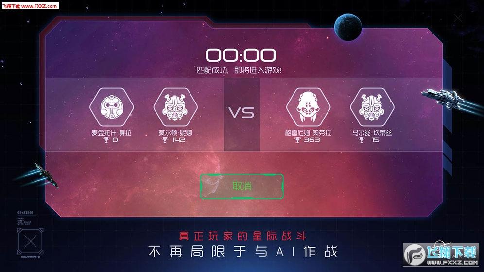 太阳系争夺战3安卓版截图3