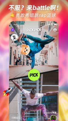 PickPick安卓版1.1.0截图3