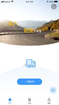 天地物淘app官方版1.0.0截图0