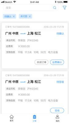 天地物淘app官方版1.0.0截图1