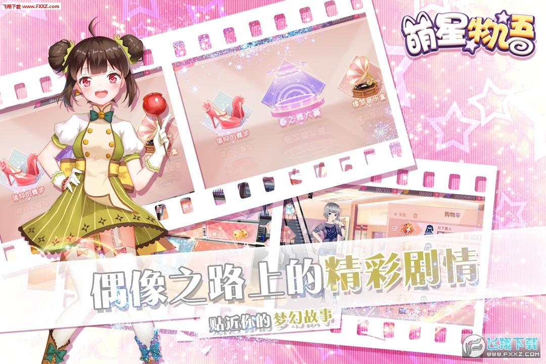 萌星物语安卓版1.57截图2