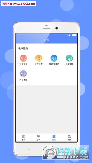 苏高新公共法律服务app官方版v0.0.4截图1