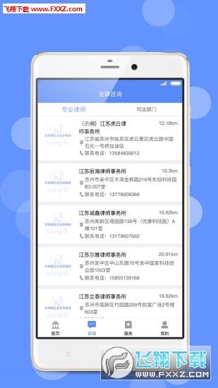 苏高新公共法律服务app官方版v0.0.4截图2