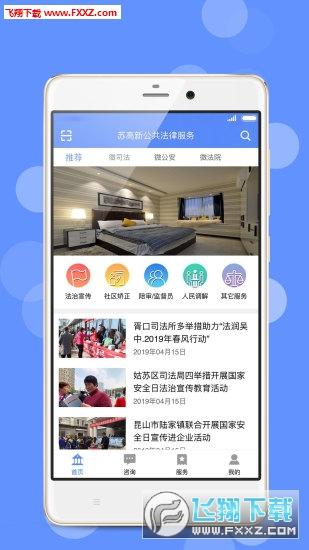 苏高新公共法律服务app官方版v0.0.4截图3