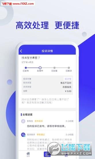 投诉助手app官方版v1.0.0截图1