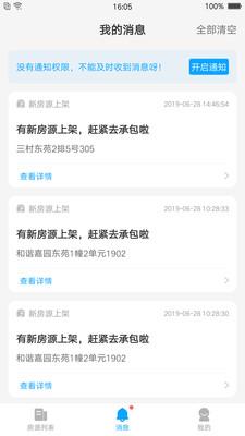 居有房app官方版1.0.0截图0