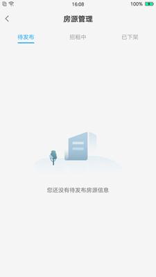 居有房app官方版1.0.0截图3