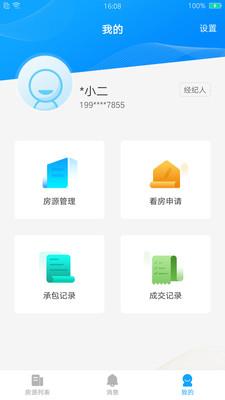 居有房app官方版1.0.0截图2