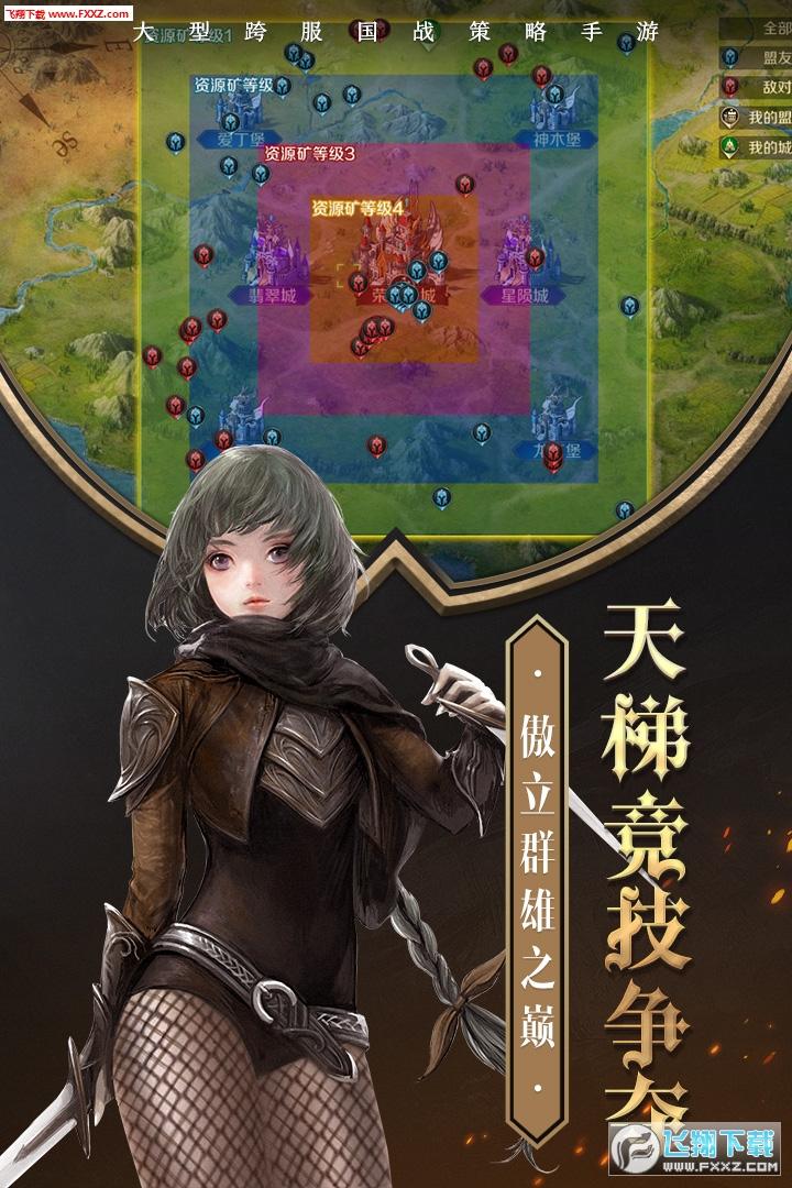 帝国英雄安卓版3.0.1截图0