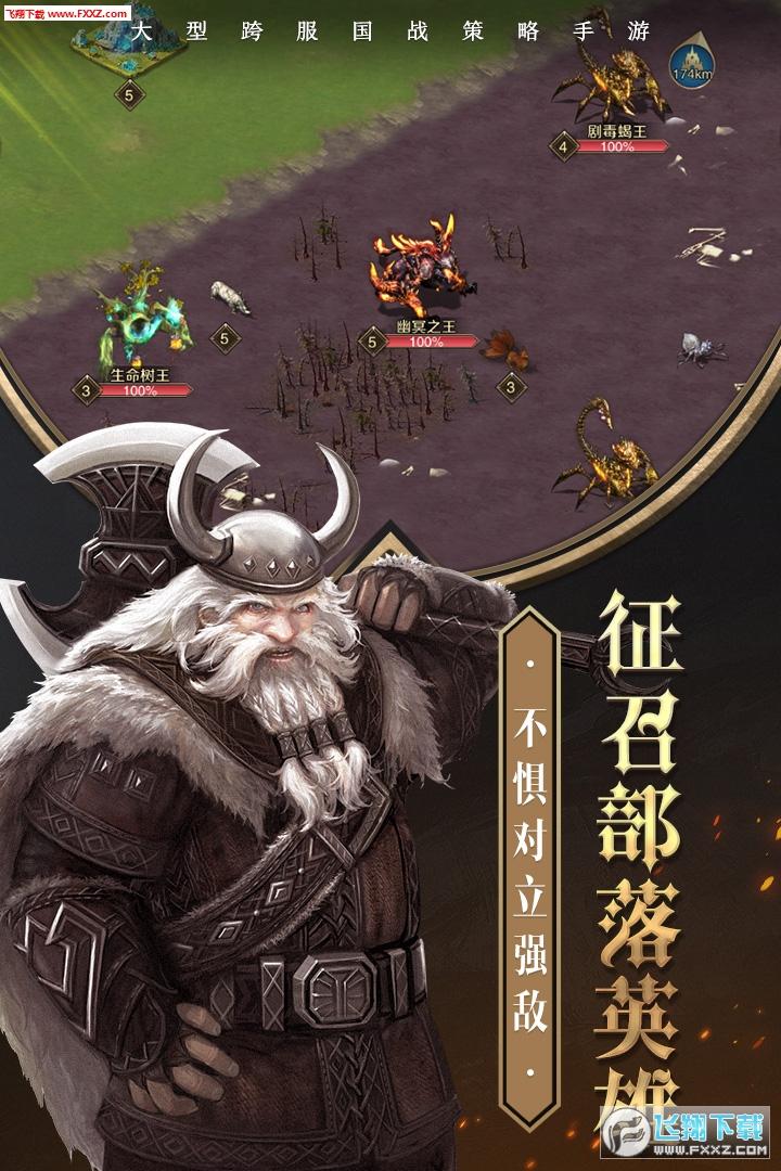 帝国英雄安卓版3.0.1截图1