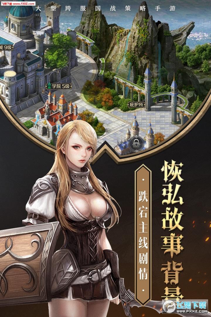 帝国英雄安卓版3.0.1截图2