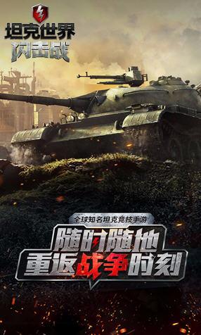 坦克世界闪击战手游6.3.0.167截图0