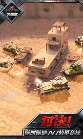 坦克世界闪击战手游6.3.0.167截图2