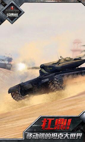 网易坦克世界闪击战安卓版6.3.0.167截图1