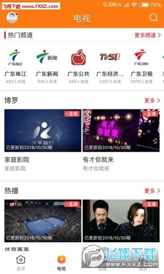 最潮南app官方版v1.0.0截图1