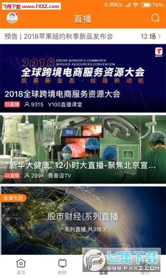 最潮南app官方版v1.0.0截图2