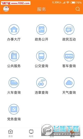 最潮南app官方版v1.0.0截图3