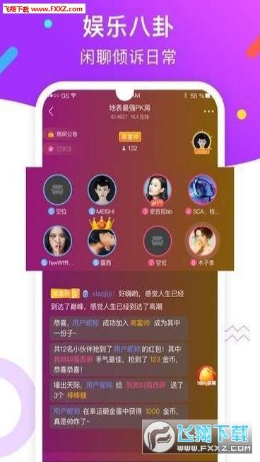 甜兔语音社交平台1.0截图0