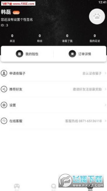 夜猫电竞app官方版1.0.3截图0