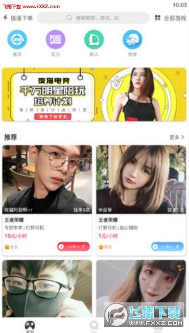 夜猫电竞app官方版1.0.3截图2