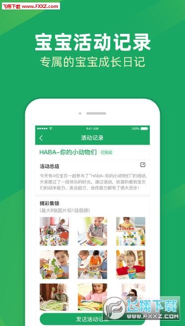 呼拉社区安卓版1.0.0截图0
