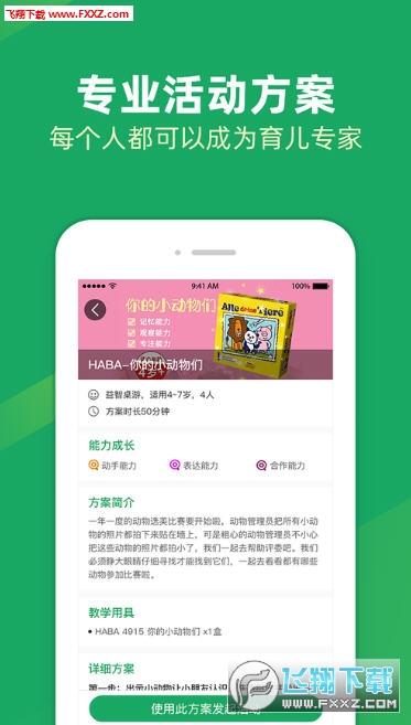 呼拉社区安卓版1.0.0截图1