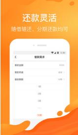 坚硬果贷app1.0截图0