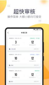 坚硬果贷app1.0截图1