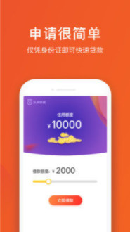 武当派贷款appv1.0.1截图0