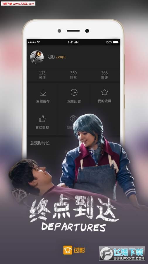 过影app4.6.2.3截图3