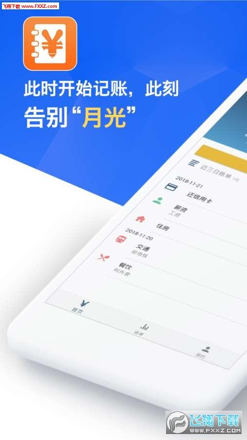 宜钱账本app1.2.5截图2