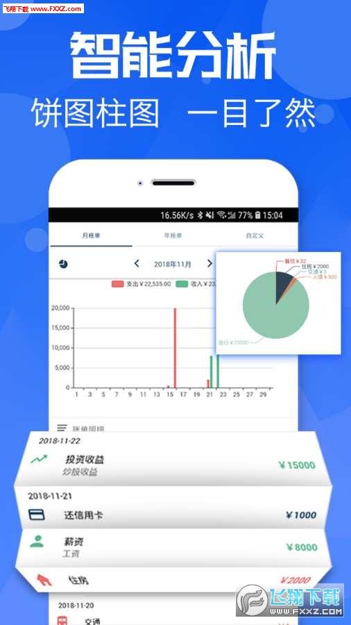 宜钱账本app1.2.5截图3