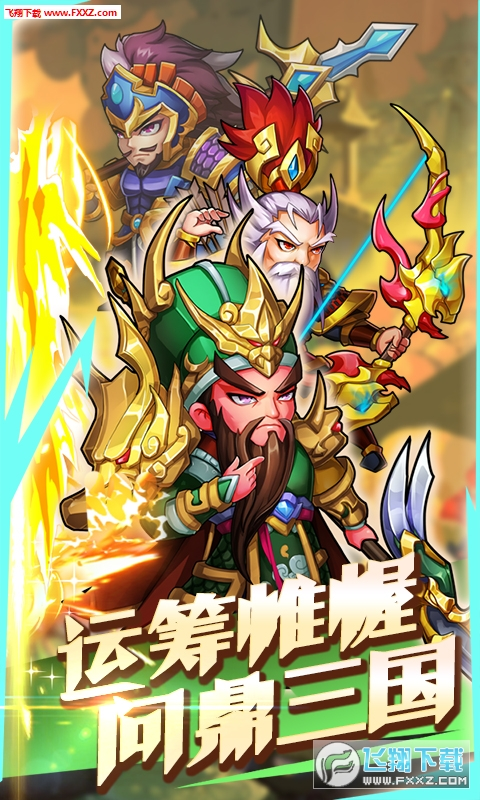 三国华佗传BT版v1.0截图1