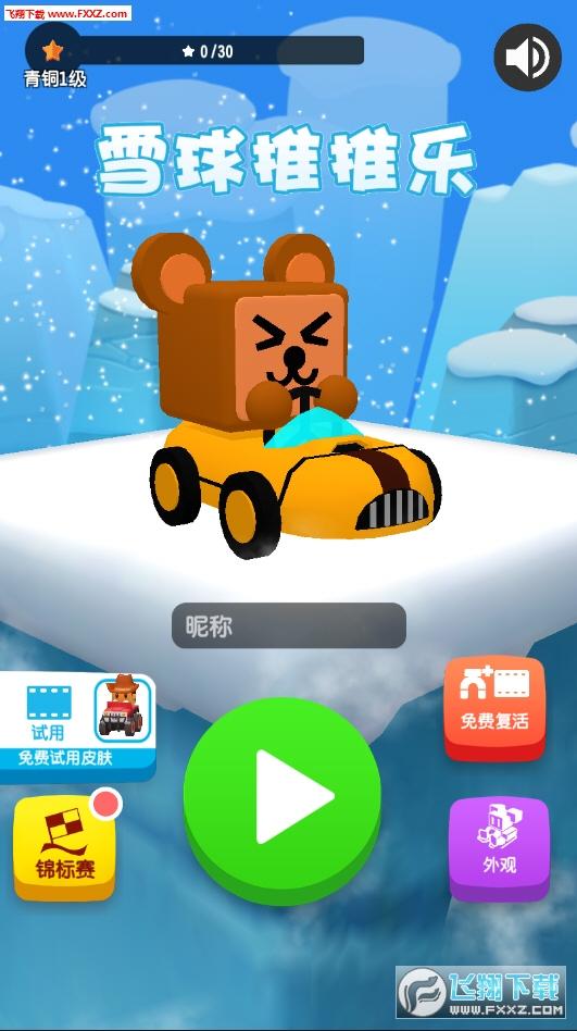 雪球推推乐游戏v1.0截图0