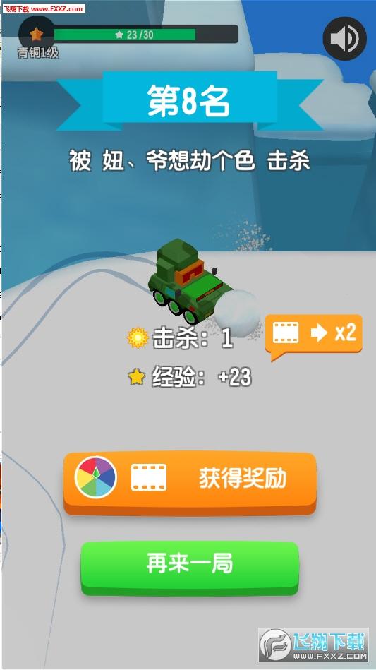 雪球推推乐游戏v1.0截图2