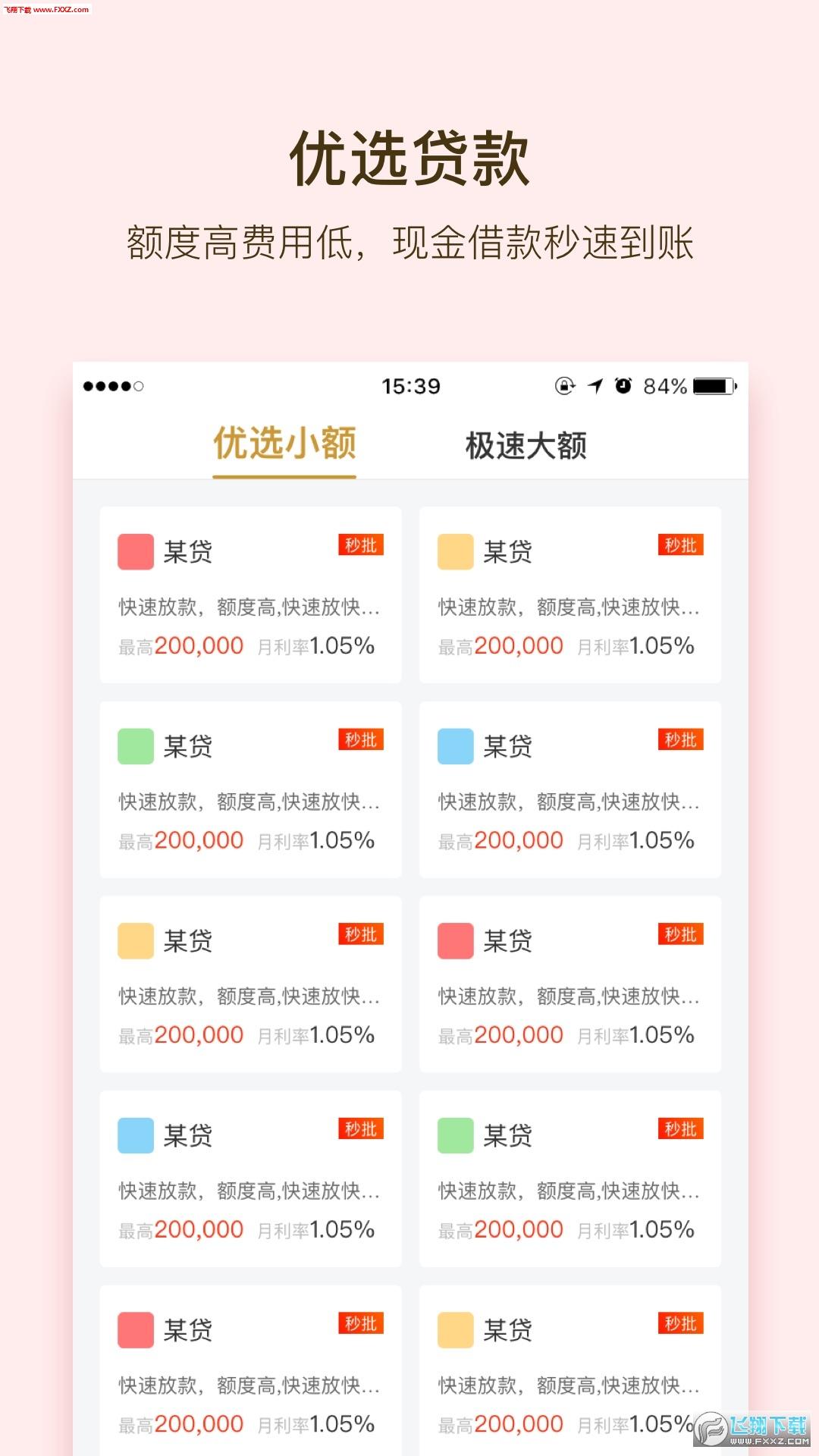 零里社区app官方版02.00.00截图1