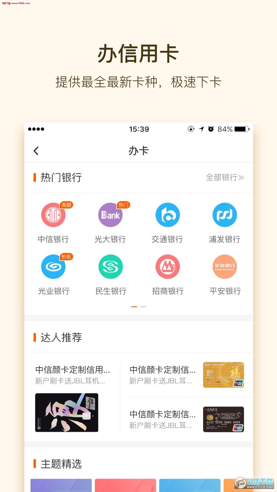 零里社区app官方版02.00.00截图2