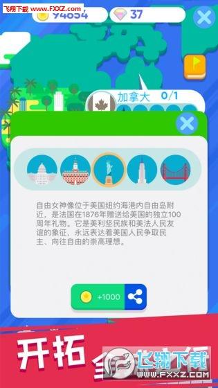 走遍世界安卓中文版1.0截图2