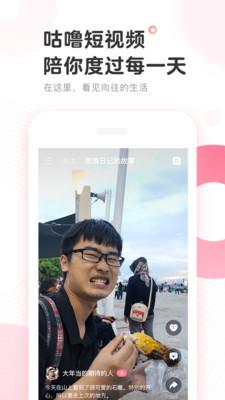 咕噜短视频app最新版1.0.0截图2