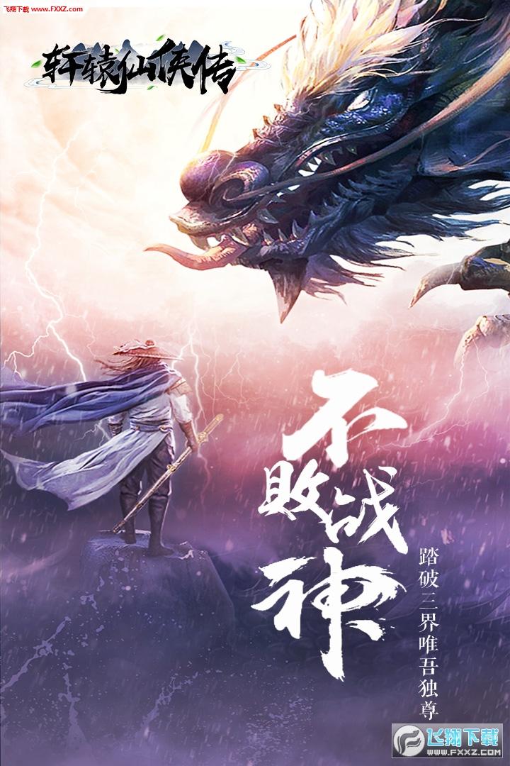 轩辕仙侠传九游版2.7.0截图0