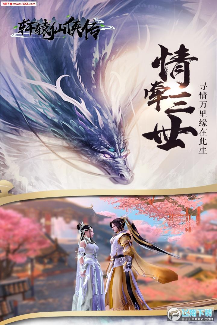 轩辕仙侠传九游版2.7.0截图1