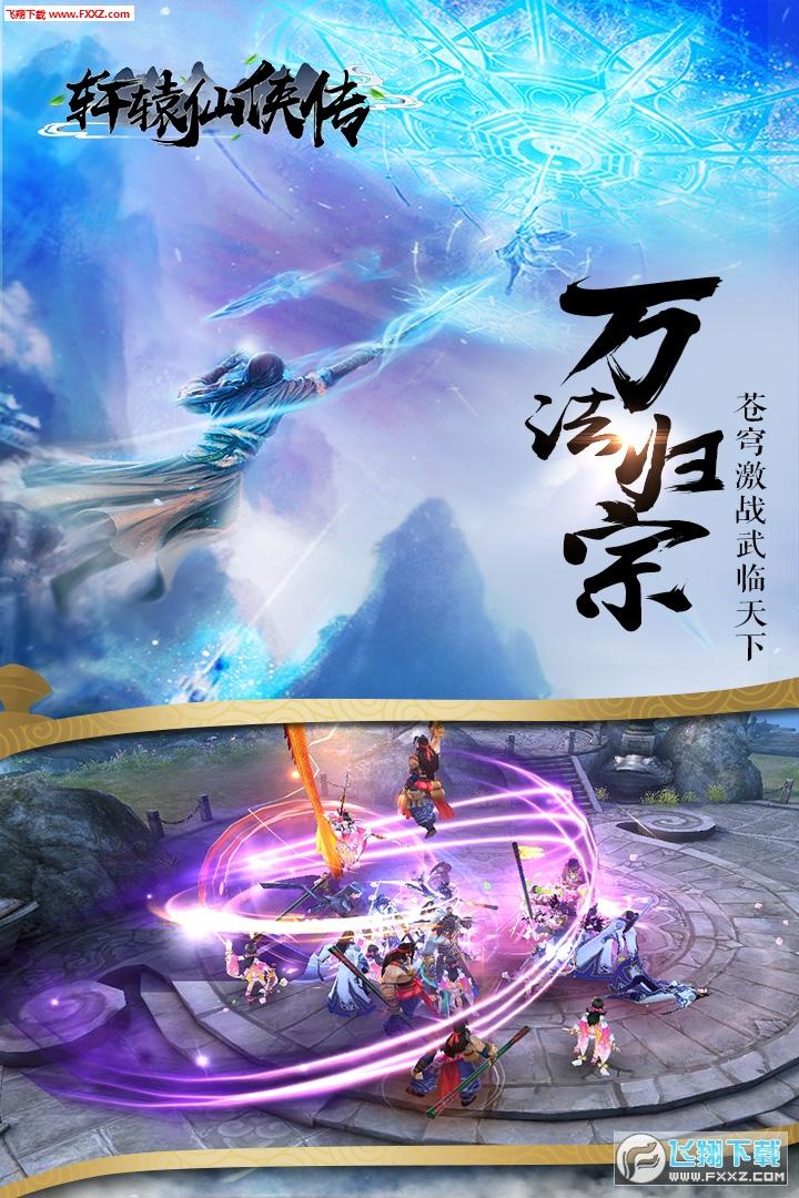 轩辕仙侠传九游版2.7.0截图2