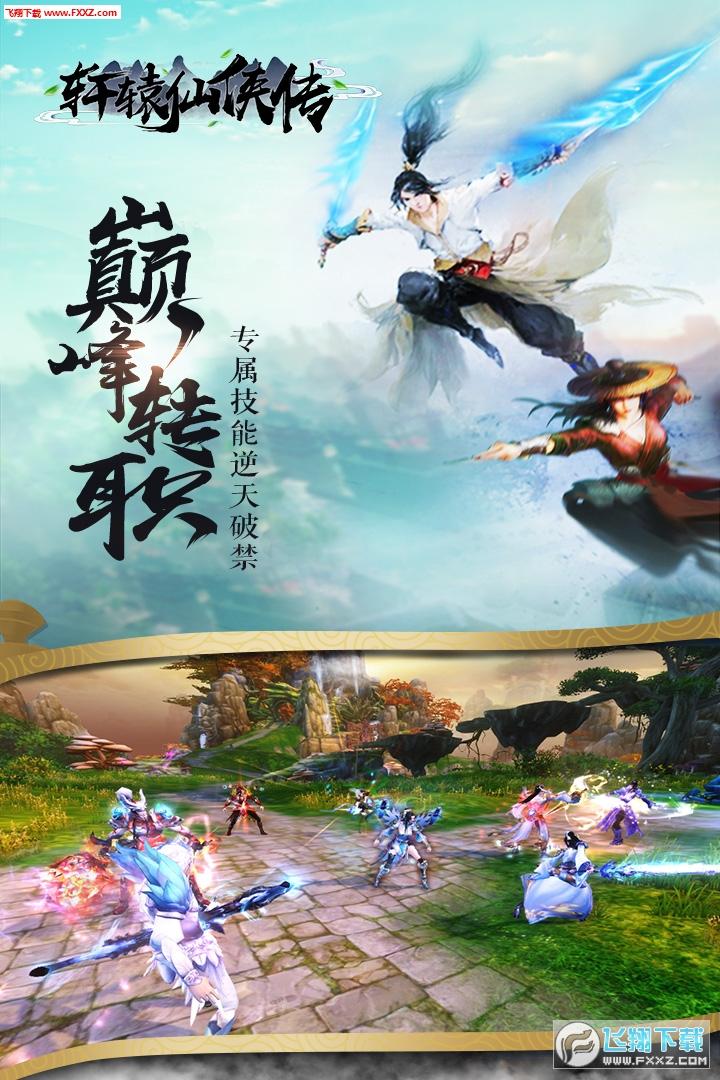 轩辕仙侠传九游版2.7.0截图3