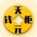天元掌柜�J款app官方版1.0