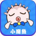 小魔鱼贷款app 1.0