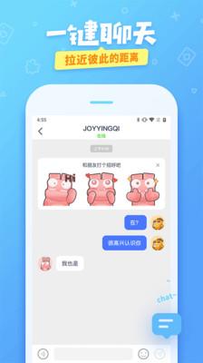 爱奇艺友趣app官方版1.0.3截图1