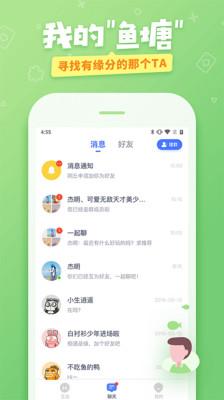 爱奇艺友趣app官方版1.0.3截图2
