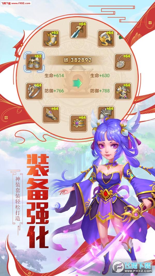 西游修仙记最新版v2.3.3截图3