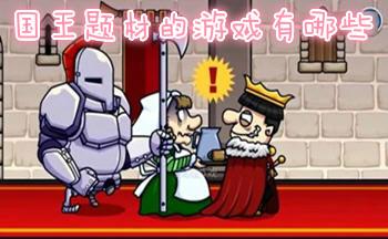 国王题材的游戏有哪些